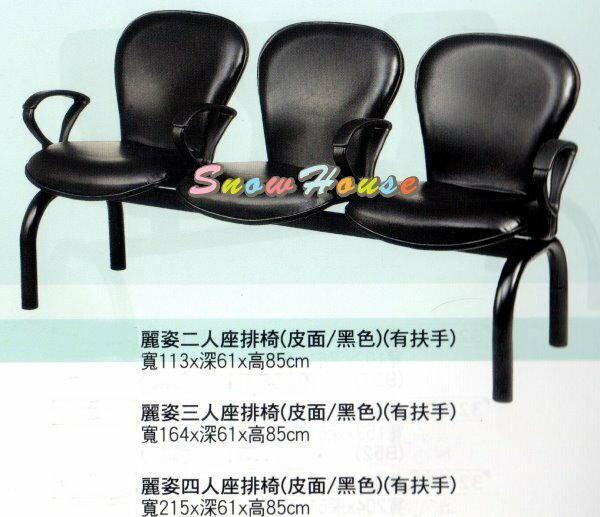 ╭☆雪之屋居家生活館☆╯P308-0410有扶手麗姿皮面二人座排椅公共椅等候椅二色可選