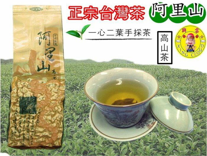~興雲網購~~阿里山高山烏龍茶~ 阿里山烏龍茶 茶葉 春茶冬茶 每包150克300元~一斤