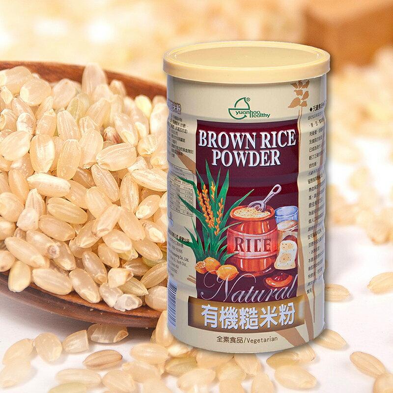 《小瓢蟲生機坊》元豪食品 - 有機糙米粉 600g/罐 沖泡類