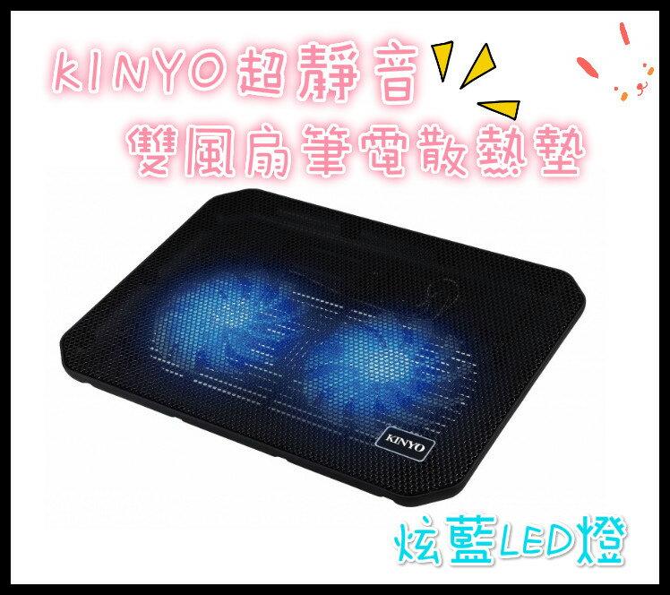 散熱墊 耐嘉 KINYO NCP-015 超靜音雙風扇筆電散熱墊 電腦散熱器/筆電散熱/散熱架/散熱器