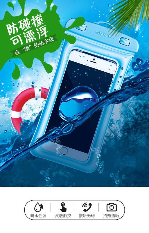 玩水必備!USAMS氣囊式手機防水袋 通用手機防水套 防水手機套 氣墊手機袋 浮水充氣袋 水底觸控拍照防水袋【C31】