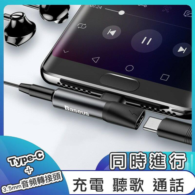 「支援同時充電+耳機」Type-C(輸入)手機to Type-C母座+3.5mm耳機轉接頭(不帶線) 0