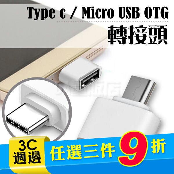Type-c Micro USB 轉 USB OTG外接讀卡機 轉接頭【限時下殺】公轉母 外接 隨身碟/滑鼠/鍵盤