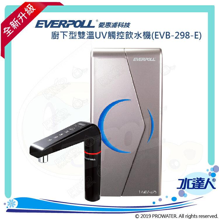 《升級上架-愛惠浦科技EVERPOLL》櫥下型/廚下型雙溫UV觸控飲水機/熱飲機EVB-298-E/EVB298-E