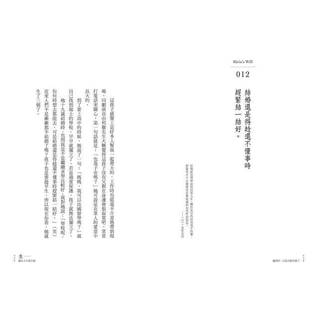 【預購】離開時,以我喜歡的樣子:日本個性派俳優,是枝裕和電影靈魂演員,樹木希林120則人生語錄 8
