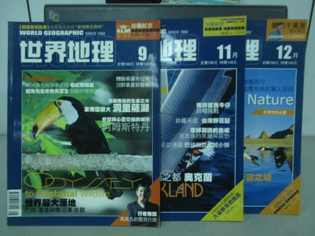 【書寶二手書T4/雜誌期刊_QKY】世界地理_241~244期間_共3本合售_世界最大的溼地等
