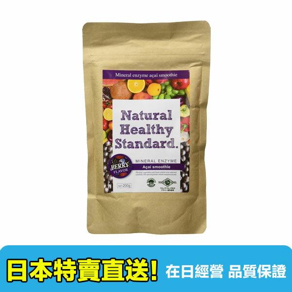 【海洋傳奇】【4包以上】【日本空運直送免運】日本 Natural Healthy Standard 蔬果酵素粉 200g 芒果 巴西藍莓 蜜桃 蜂蜜檸檬 西印度櫻桃 香蕉 豆乳抹茶 2