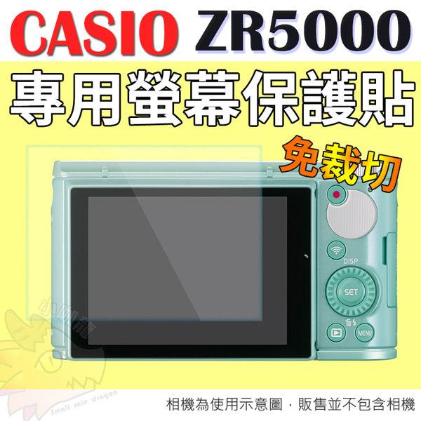 【小咖龍賣場】 CASIO ZR5000 專用高透光 保護貼 自拍神器 保護膜 螢幕保護貼 一般款高透光