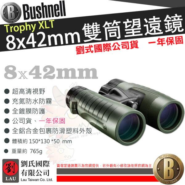 美國BushnellTrophyXLT8x42mm多層鍍膜雙筒望遠鏡望遠鏡博士能倍視能防水防霧賞鳥觀景公司貨一年保固234208