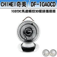CHIMEI奇美到CHIMEI 奇美 10吋DC馬達觸控3D擺頭循環扇 DF-10A0CD