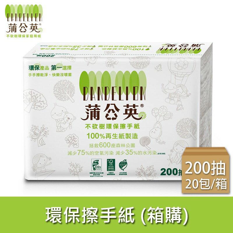 【春風/現貨】蒲公英 環保擦手紙(200張/20包/箱)