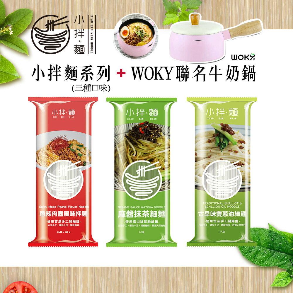 【小拌麵】3包(9份入)+woky牛奶鍋💛(雙蔥油/香辣肉醬/抹茶麻醬)