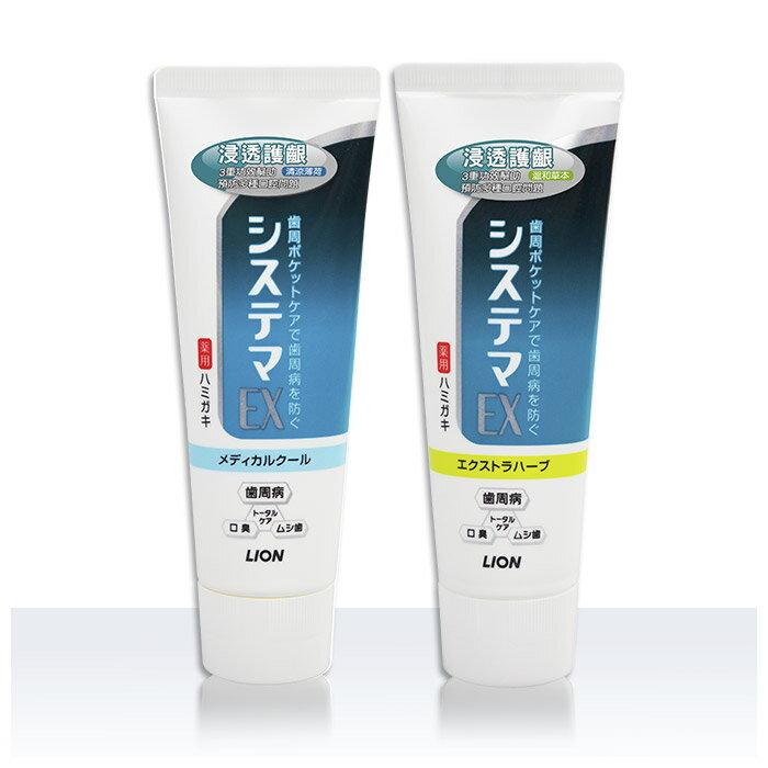 【獅王】浸透護齦EX牙膏130g 0