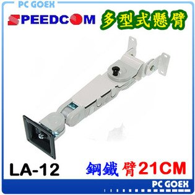☆pcgoex軒揚☆SPEEDCOMARMLA1215~23吋機械式液晶螢幕支撐架旋臂支架壁掛式