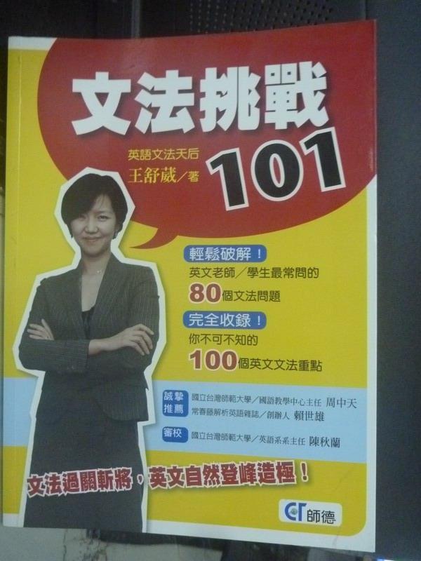【書寶二手書T5/語言學習_WFW】文法挑戰101-英文自我學習_王舒葳
