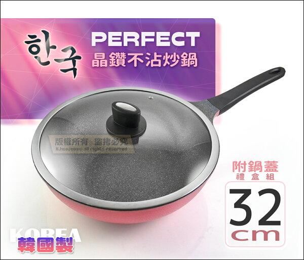 快樂屋♪附原廠蓋〉PERFECT韓國製晶鑽321637不沾炒鍋32cm【可用鐵鏟】輕量型壓鑄鍋身深型平底鍋不沾鍋