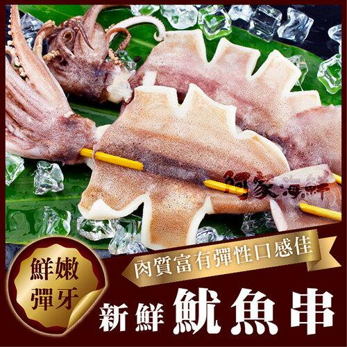 鮮凍魷魚串 2入  包 230g~300g±5% ~火烤~熱炒皆宜