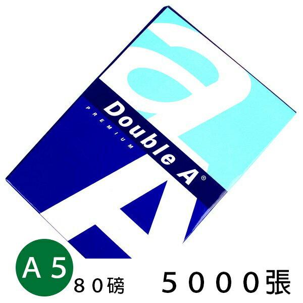Double A A5影印紙A&a 白色(80磅)/一箱(共5000張入)~特製品.代客裁切~