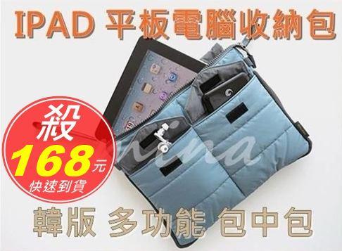 (mina百貨) 韓版 多功能 IPAD 平板電腦 收納包 手拿包 包中包 B00017