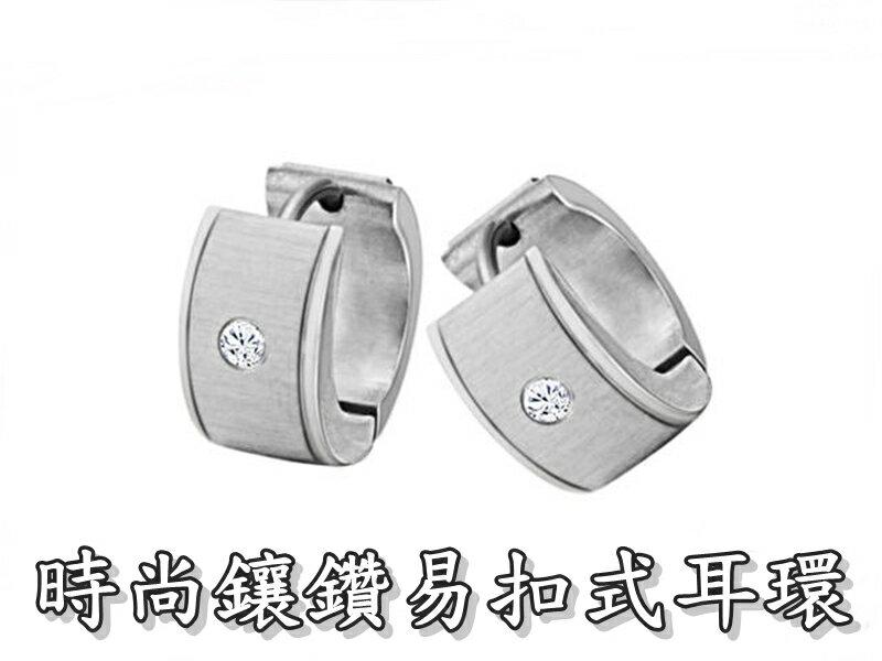 《316小舖》【S45】(優質精鋼耳環-時尚鑲鑽易扣式耳環-單邊價 /送禮推薦/流行鋼飾/質感加分/生日禮物)