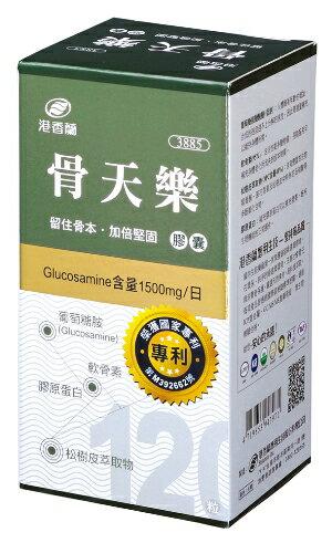 港香蘭骨天樂膠囊120粒