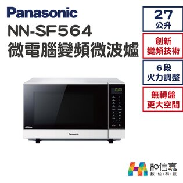 Panasonic國際牌NN-SF564微電腦變頻微波爐(27L)創新變頻無轉盤大空間【和信嘉】台灣公司貨