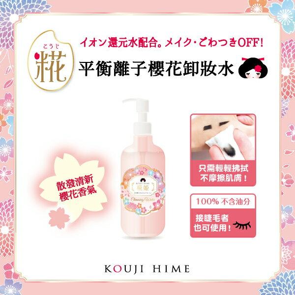 《日本製》米花姬 平衡離子櫻花卸妝水300ml+深層清潔泥櫻花洗顏乳100g 各1入 1