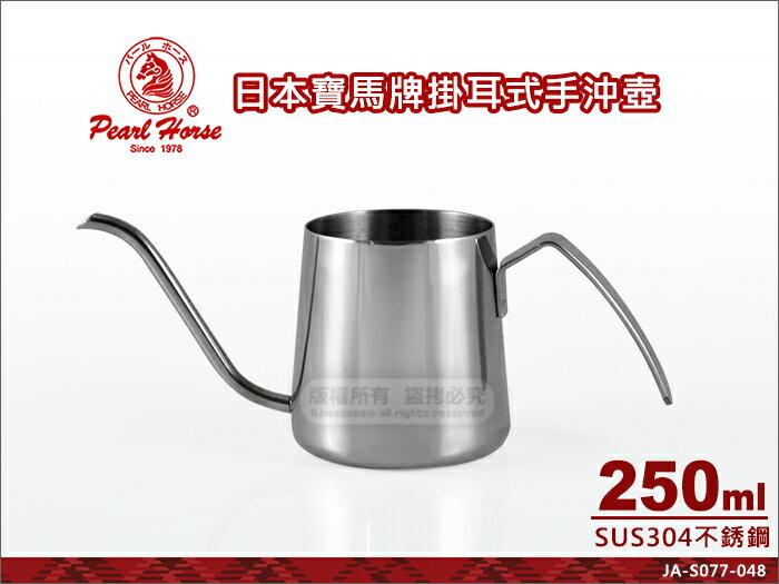 快樂屋♪日本寶馬牌掛耳式手沖壺 250ml (cc) JA-S-077-048 304不鏽鋼 咖啡細口壺/鐵板燒油壺