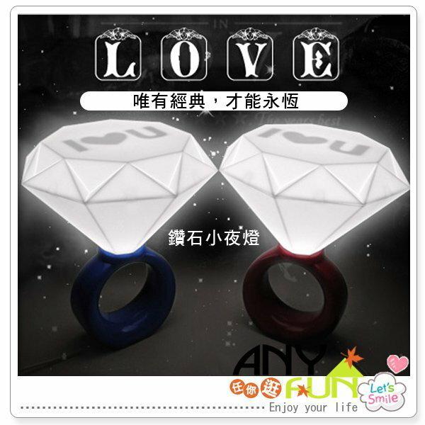 任你逛☆ 鑽戒燈 禮物 告白 求婚 結婚 鑽石燈 戒指燈 LED求婚小夜燈 USB桌燈 anyfun【L8035】