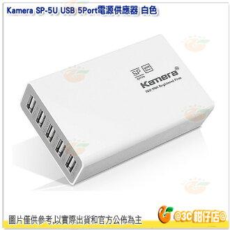 Kamera SP-5U USB 5Port USB充電器 白色 單孔MAX2.1A 五孔 旅充 BSMI認證 三星 iphone