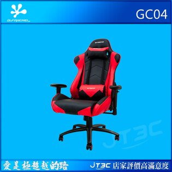 【滿3千15%回饋】B.FRIENDGC04專用電競椅賽車椅紅色《免運‧偏遠地區運費另計》※回饋最高2000點
