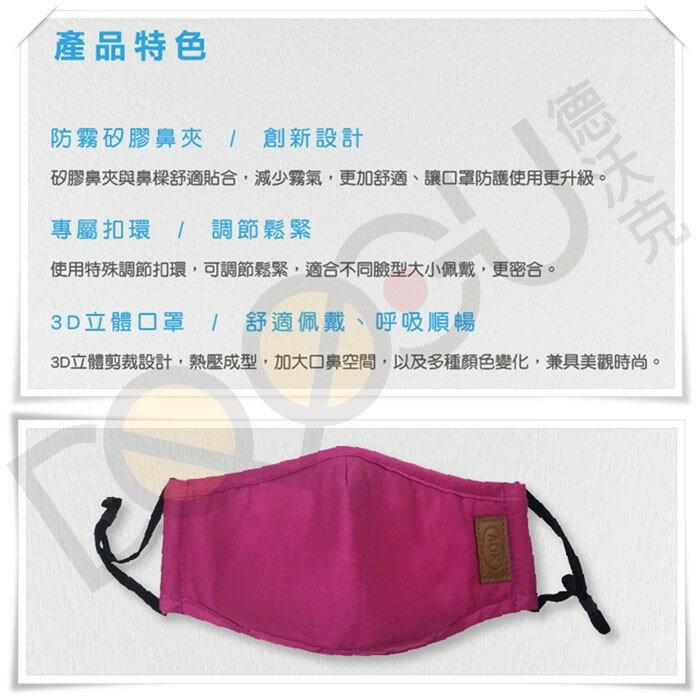 AOK 布面防空汙口罩 純棉布口罩 防霾 鼻夾 兒童口罩 防護口罩