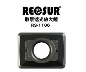 REOSUR 銳攝 RS-1106  / RS1106  觀景取景遮光放大器 遮光 放大 (台灣製造)