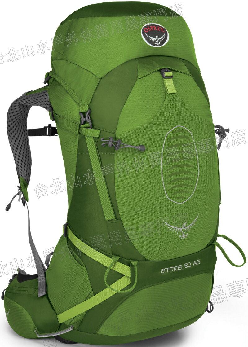 [ Osprey ] Atmos AG 50 登山背包/健行背包/中背包 男款 綠/台北山水