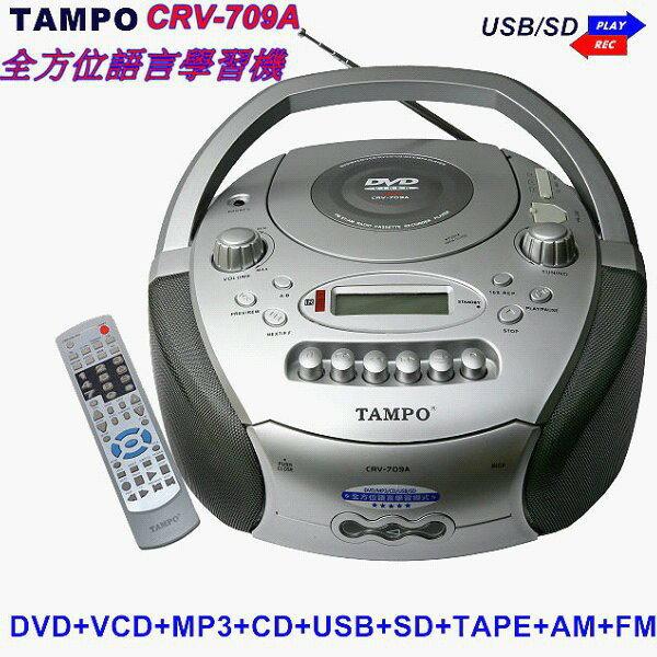 Tampo手提音響語言學習機(CRV-709A)