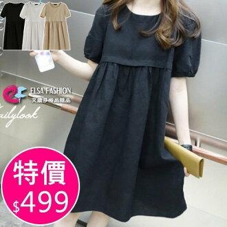 短袖洋裝 艾爾莎 泡泡袖寬鬆棉麻高腰連身裙洋裝【TAN5354】