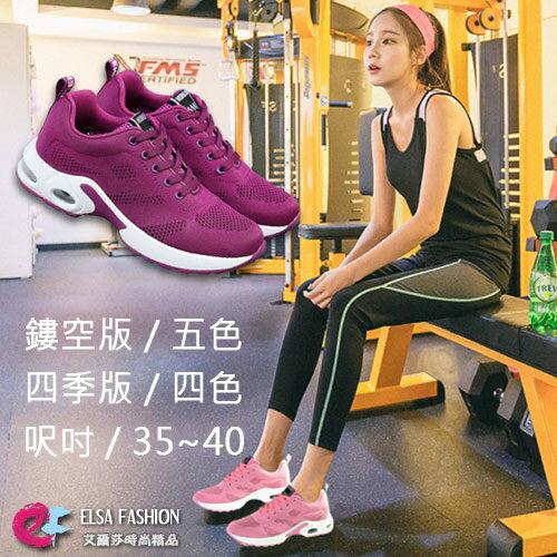 多功能鞋 飛織網面氣墊透氣慢跑鞋運動鞋 艾爾莎【TSB8771】 0