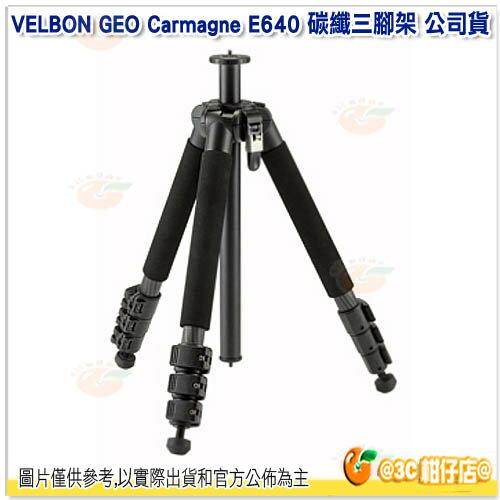 免運 可分期 VELBON GEO Carmagne E640 碳纖三腳架 立福公司貨 四段 承重4kg 碳纖腳架