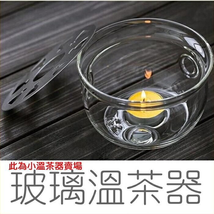 [Hare.D] 小溫茶器 小暖茶器 玻璃茶具 玻璃保溫底座 高硼矽 耐熱 花茶壺