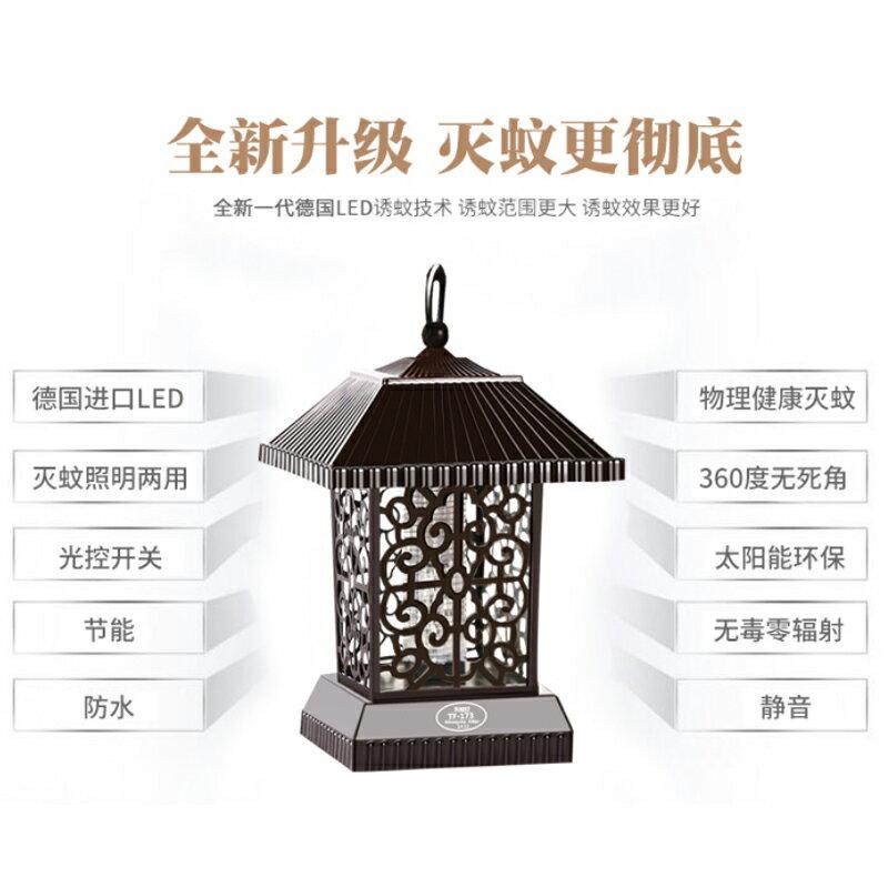 外家用陽臺防水庭院花園殺蟲燈充電室外滅蚊