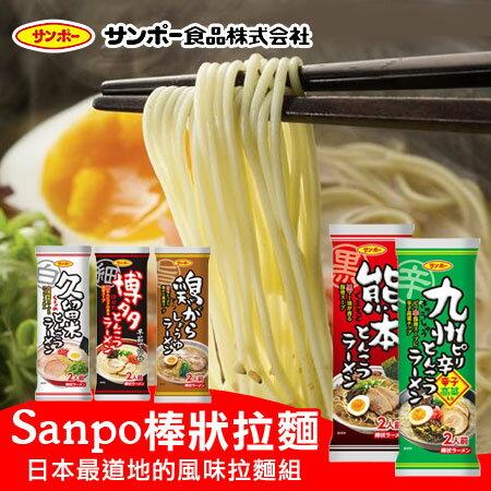 日本 Sanpo 棒狀拉麵 (2人分) 拉麵 豚骨拉麵 久留米 博多 熊本 日式拉麵【N102421】