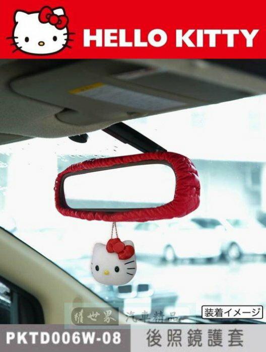 權世界@汽車用品 Hello Kitty 經典皮革系列 車內後視鏡/照後鏡 保護套 PKTD006W-08