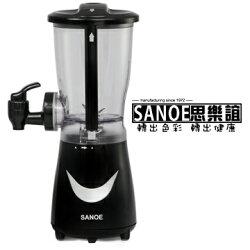 思樂誼 SANOE 超活氧 果汁機 B42 黑色 (含水龍頭) 生機健康 3年保固 公司貨 免運費