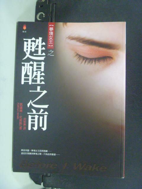 【書寶二手書T4/翻譯小說_HGI】夢境女王之甦醒之前_凱薩琳.史密斯