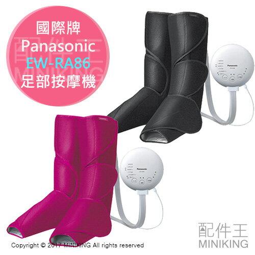 【配件王】日本代購 Panasonic 國際牌 EW-RA86 足部 空氣 按摩機 舒緩 按摩器 溫感 休足 紓壓 小腿