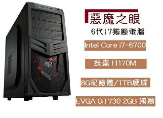 【 儲存家3C 】惡魔之眼 6代i7四核獨顯燒錄電腦