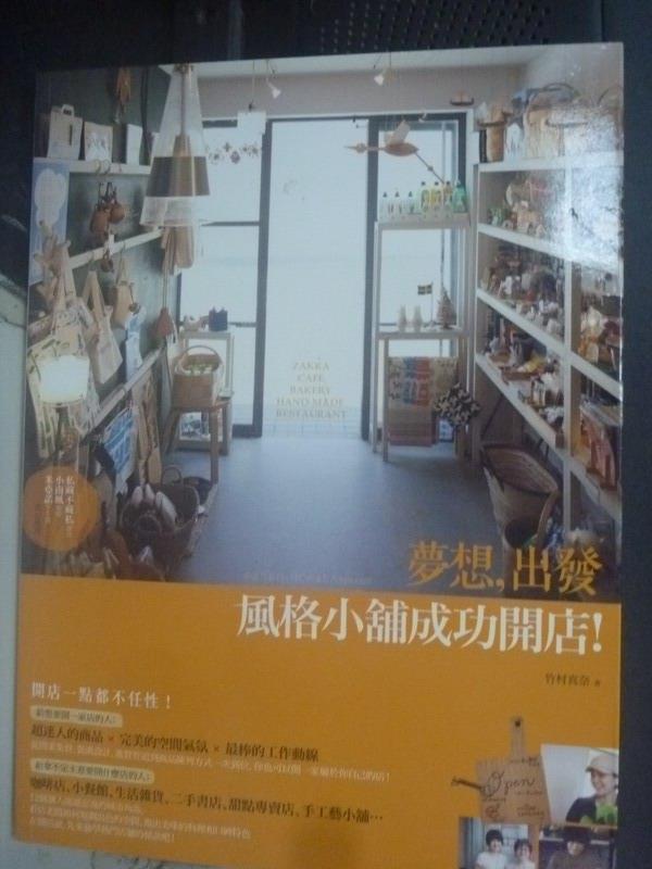 ~書寶 書T8/行銷_XFS~夢想,出發:風格小舖成功開店!_竹村真奈