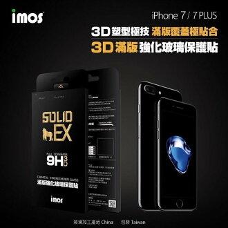imos iPhone 7 4.7吋 0.4mm SOLID-EX 3D曲面 滿版 康寧 強化 9H玻璃保護貼
