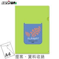 8元個[周年慶特價]L夾文件套設計師精品(1入)底部超音波加強HFPWP台灣製E310CEL1-SP