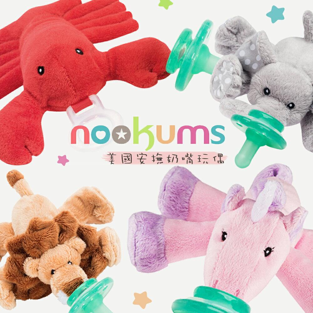 Nookums 動物造型安撫奶嘴玩偶